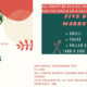 Fonthill Butcher and Banker Pub Outdoor Christmas Market Menu